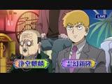 Моб Психо 100 (второй сезон) Mob Psycho 100 Second Season 6 серия (HD) 7 серия - 18 февраля