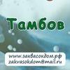 Тамбов & Заквасок ДОМ!