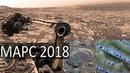 Марс 2018 Cентябрь Новейшая панорама корпус ровера Кьюриосити Марс из космоса снимки ExoMars TGO