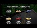 Заработок INTER-CARS, Как заработать в интернете НОВИНКА