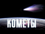 11 фактов о кометах и интересных научных находках в космосе