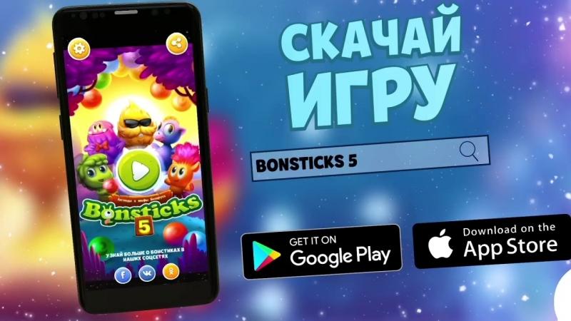 Мобильная игра Bonsticks 5. Лопай шарики и собирай коллекцию Бонстиков!
