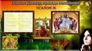 Orthodox prayers 26 псалом 40 раз