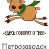 Подслушано | Петрозаводск | Карелия