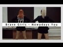 Brave girls 브레이브걸스 - nowadays you 요즘 너 (cover by G.I.C.)