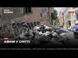 В Афинах разгорается мусорный кризис 24.06.17
