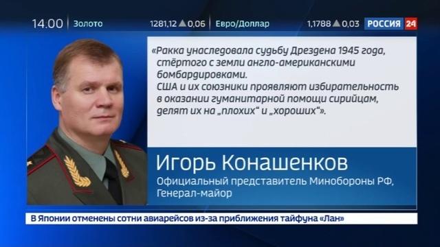 Новости на Россия 24 • Минобороны РФ: помощь Запада Ракке связана со стремлением замести следы
