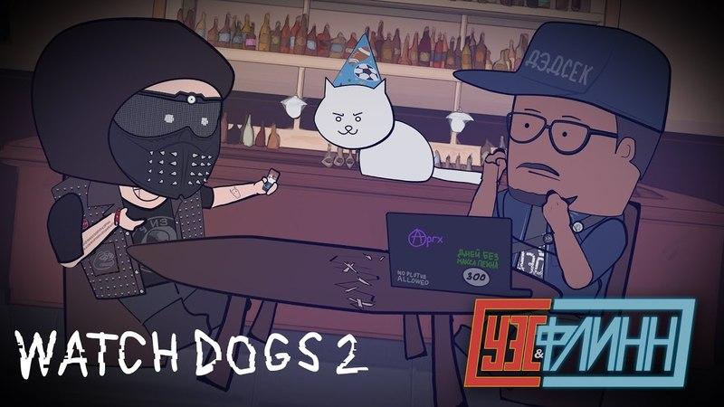 Уэс, Флинн и Максим Самойленко Играют в Watch Dogs 2 [s02e18]