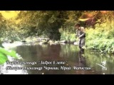 I Love Fly Fishing (Александр Черныш, Юрий Матюхин)