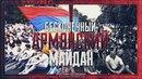 Бесконечный армянский майдан Руслан Осташко