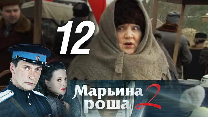 Марьина роща 2 Серия 12