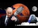 Путин рассказал о планах России на Луну и когда отправят миссию на Марс Почему Россия торопится