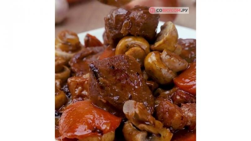 Бёф бургиньон | Больше рецептов в группе Кулинарные Рецепты