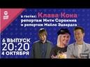 Шоу Ночной Контакт сезон 2 выпуск 6 в гостях Клава Кока