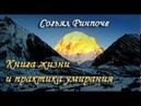 03. Согьял Ринпоче - Возвращение ума домой. Аудиокнига.