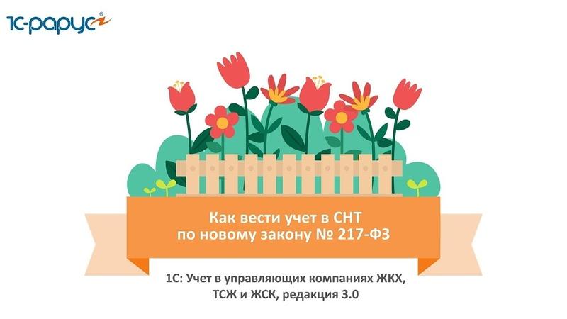Как вести учет в СНТ по новому закону 217-ФЗ в программе 1С: Учет в управляющих компаниях ЖКХ