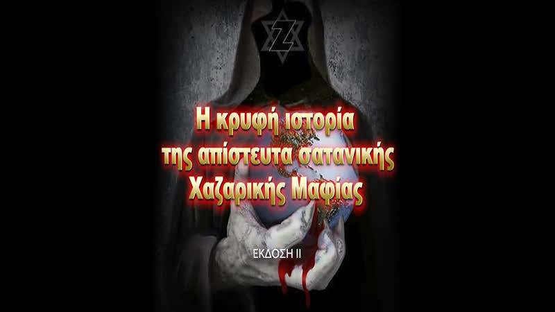 Η κρυφή ιστορία της απίστευτα σατανικής Χαζαρικής Μαφίας - Έκδοση II - Ιουλιανός Βουδούρης