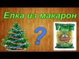 Новогодние поделки 3 Елка из макарон своими руками ! Christmas diy  3 Christmas tree from pasta