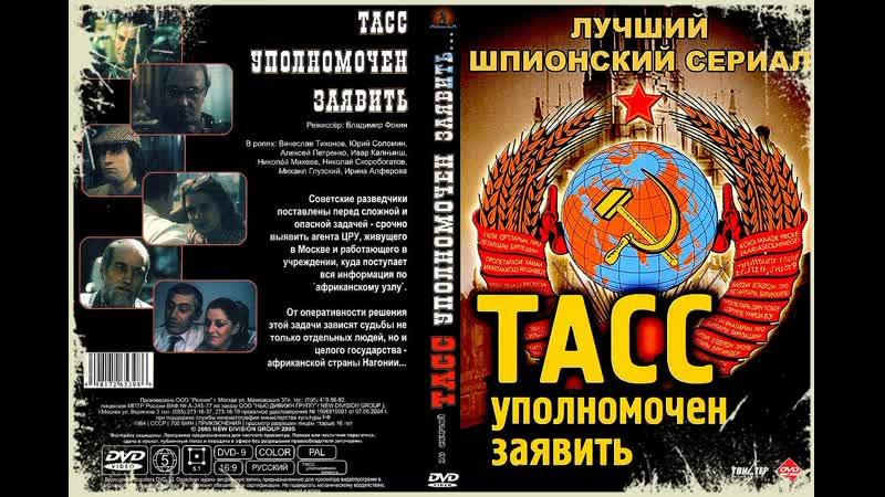 Тасс уполномочен заявить - ТВ ролик (1984)
