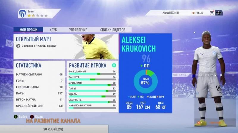 FIFA19 проходим последовательно и сравниваем с FIFA 18
