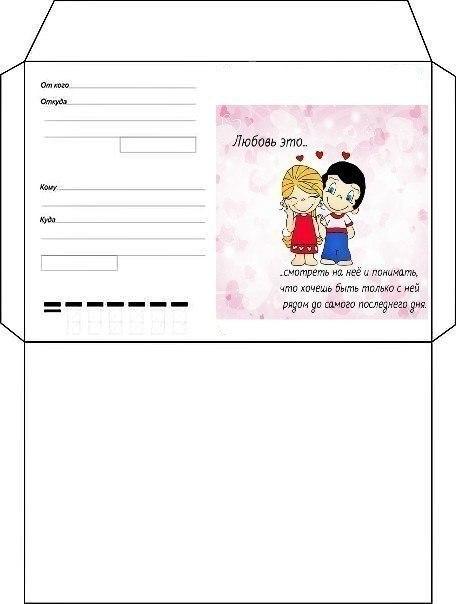 Шаблон конверта для письма