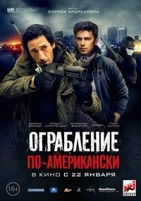 Пограбування по-американськи (2015)