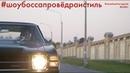 шоубоссапроведраистиль сезон 3 тестдрайв СКОЛЬКО СТОИТ Chevrolet Chevelle