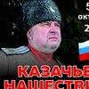 """Международный фестиваль """"КАЗАЧЬЕ НАШЕСТВИЕ"""""""