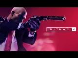 HITMAN 2 — Премьерный трейлер