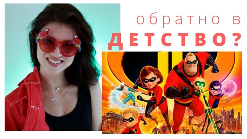 СУПЕРСЕМЕЙКА 2 для детей | обзор кино премьеры | Суперсемейка 2 | the Incredibles 2