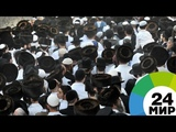 Рош ха-Шана как евреи отмечают 5779 Новый год - МИР 24