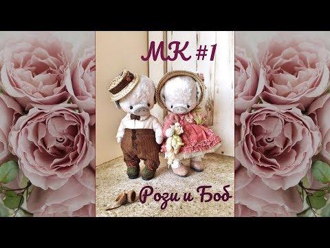 МК Рози и Боб Часть 1