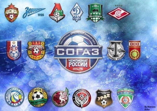 Календарь второго этапа Чемпионата