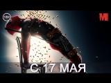 Дублированный трейлер фильма «Дэдпул 2»