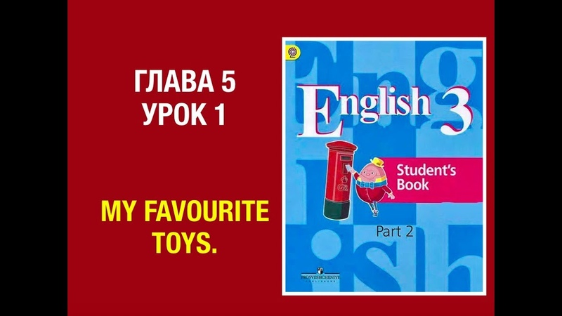 Английский язык Кузовлев 3 класс Часть 2. Unit 5 Lesson 1.Английскийязык3класс кузовлев