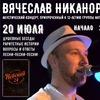 """Никан (""""Ангел НеБес"""") - акустика в СПБ!"""