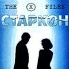 Стенд The X-Files на Старкон 2015