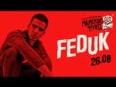 Feduk — Моряк, Розовое вино, Хлопья и другие треки вживую LIVE «Маятник Фуко 2» 26.08.18