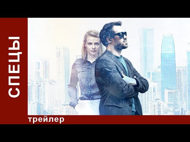 Спецы. Трейлер. Сериал 2017. Детектив. Star Media