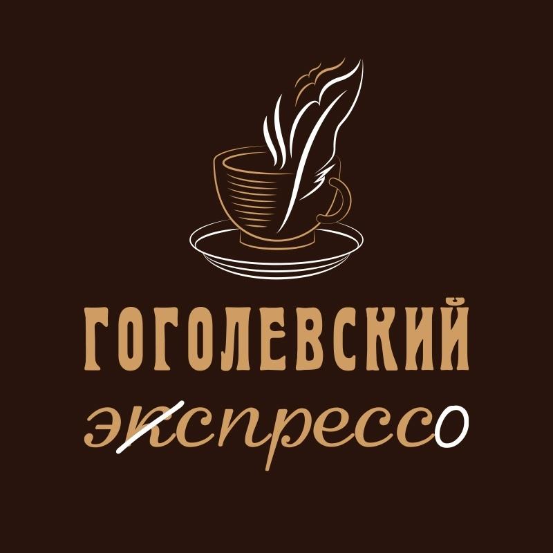 """""""Гоголевский эспрессо"""" - литературная кофейня в Краснодаре"""