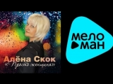 Алена Скок - Просто женщина