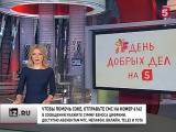 «День Добрых Дел» для Софии Жерновковой