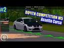 Assetto Corsa 2 - ПОЧТИ COMPETITION М5