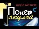 Дарья донцова покер с акулой читать онлайн