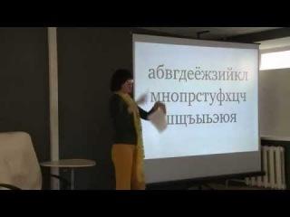 Гаянэ Багдасарян. Кириллица. Типичные ошибки и подводные камни IV