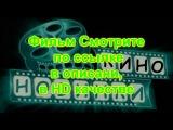 Апартаменты 1303 (2012) Смотреть трейлер на русском языке