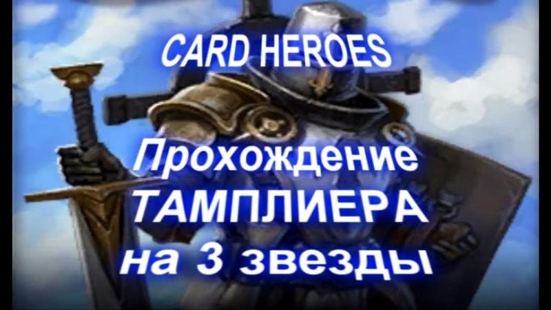 Card Heroes - (Пустыня Ветров) прохождение Тамплиера-ренегата на 3 звезды