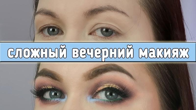 Как придумать и сделать сложный макияж! Где брать вдохновение Рекомендации визажиста