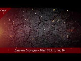 Дневник будущего / Mirai Nikki [с 1 по 26] Все серии подряд. Сезон - 1
