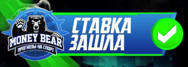 Ночная Лесенка (3-ья ступень)Линия! Начало матча в 02-00 по МСК!⏰❄️